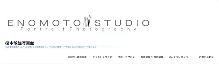 渋谷でおすすめの生前遺影写真の撮影ができる写真館10選3