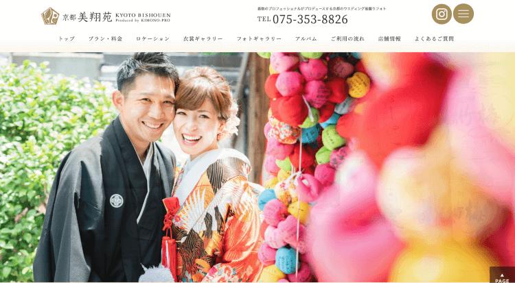 京都府でフォトウェディング・前撮りにおすすめの写真スタジオ10選3