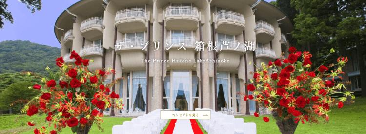 神奈川でフォトウェディング・前撮りにおすすめの写真スタジオ10選7