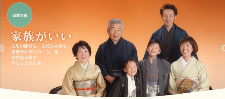 高知県でおすすめの生前遺影写真の撮影ができる写真館9選1
