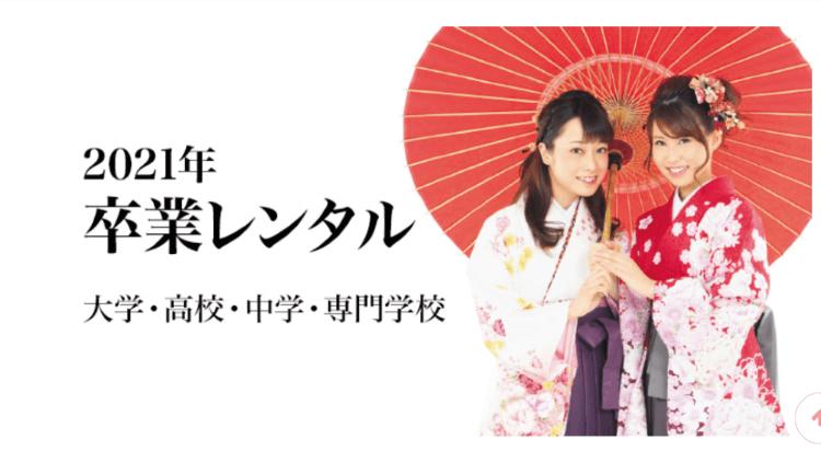 滋賀県で卒業袴の写真撮影におすすめのスタジオ10選8
