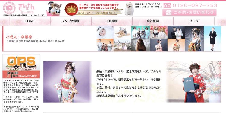千葉県で成人式の前撮り・後撮りにおすすめの写真館X選5
