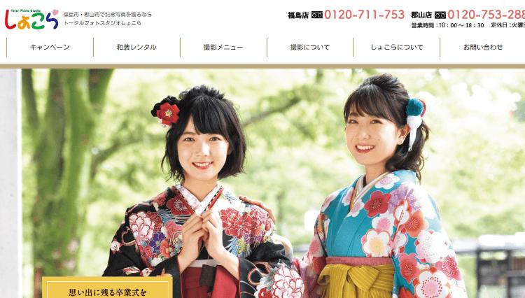 福島県で卒業袴の写真撮影におすすめのスタジオ10選4