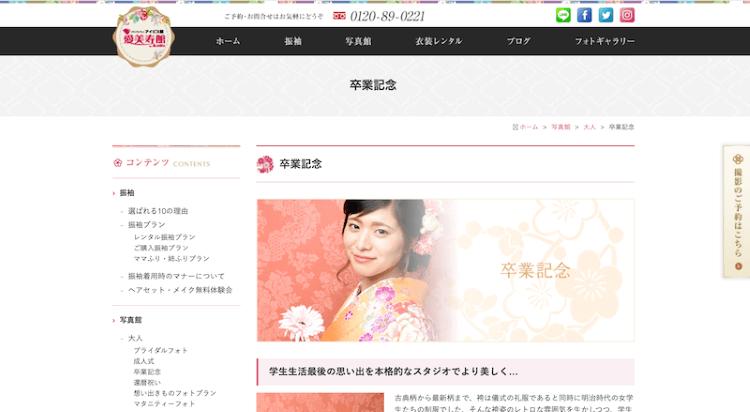 新潟県で卒業袴の写真撮影におすすめのスタジオ10選7