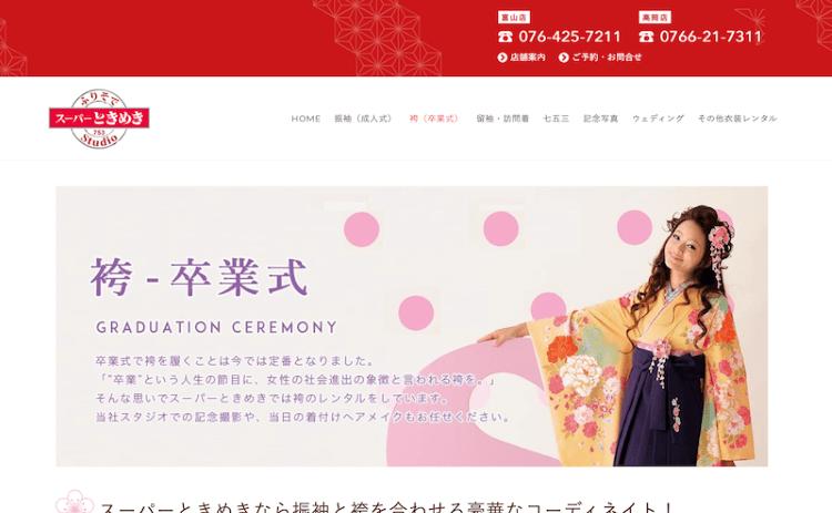 富山県で卒業袴の写真撮影におすすめのスタジオ10選4
