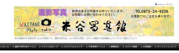 香川県でおすすめの生前遺影写真の撮影ができる写真館10選9