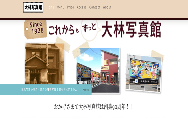 茨城県でおすすめの生前遺影写真の撮影ができる写真館9選3