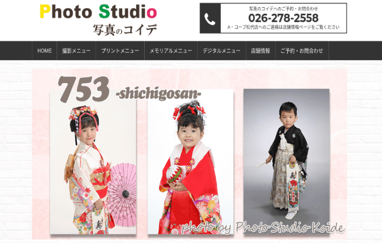長野県でおすすめの生前遺影写真の撮影ができる写真館10選10