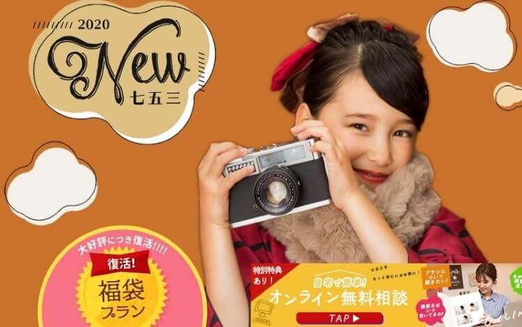北海道で子供の七五三撮影におすすめ写真スタジオ10選6