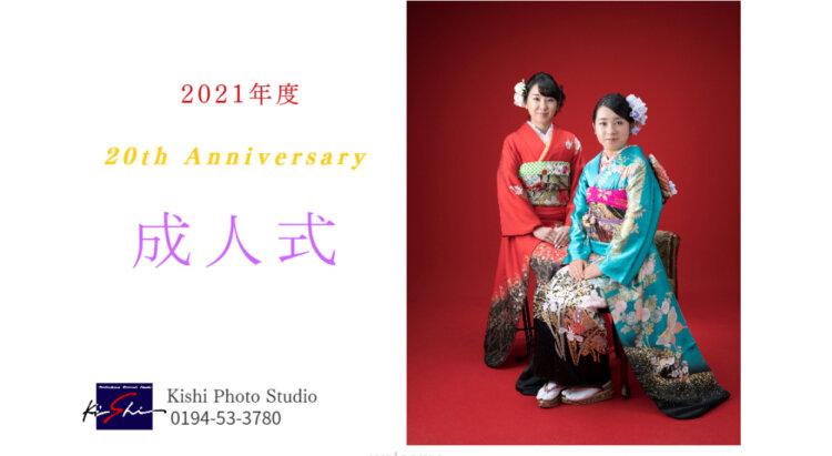 岩手県でおすすめの生前遺影写真の撮影ができる写真館11選8