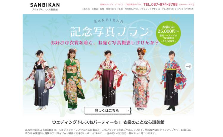 香川県で卒業袴の写真撮影におすすめのスタジオ10選8