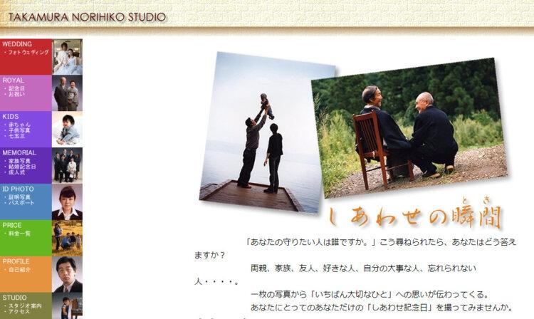 岩手県でおすすめの生前遺影写真の撮影ができる写真館11選10