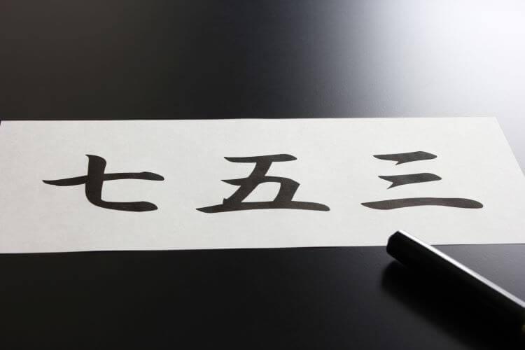 八王子・立川エリアで子供の七五三撮影におすすめ写真スタジオ15選