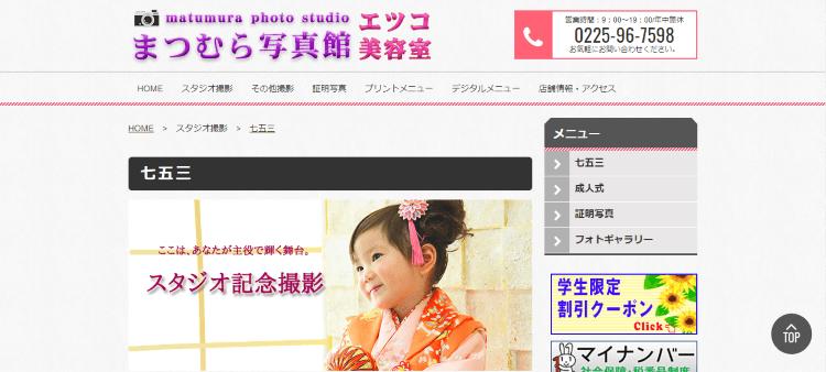 宮城県で子供の七五三撮影におすすめ写真スタジオ13選9