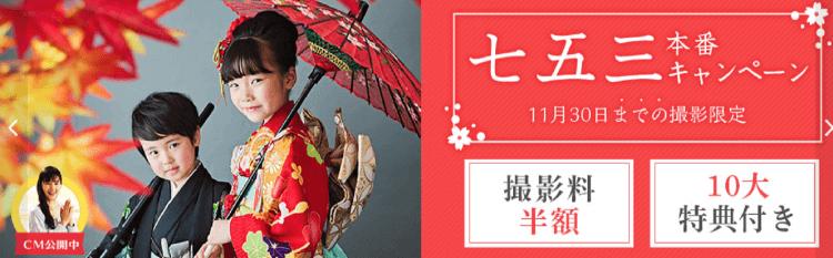 三重県で子供の七五三撮影におすすめ写真スタジオ10選10
