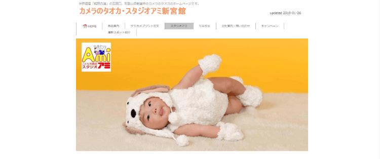 和歌山県で子供の七五三撮影におすすめ写真スタジオ10選10