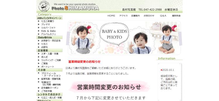 千葉県で子供の七五三撮影におすすめ写真スタジオ15選1