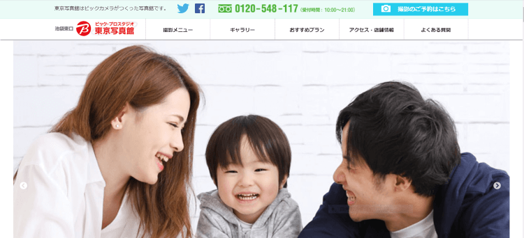 東京都でおすすめの生前遺影写真の撮影ができる写真館12選5