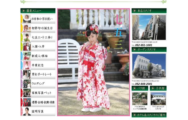 名古屋でおすすめの生前遺影写真の撮影ができる写真館10選4
