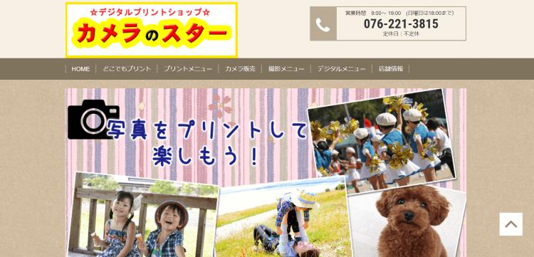 石川県でおすすめの生前遺影写真の撮影ができる写真館10選7