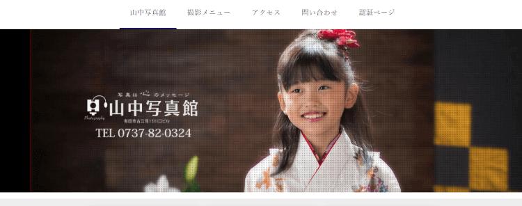 和歌山県で子供の七五三撮影におすすめ写真スタジオ10選6