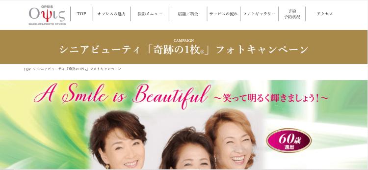 東京都でおすすめの生前遺影写真の撮影ができる写真館12選7