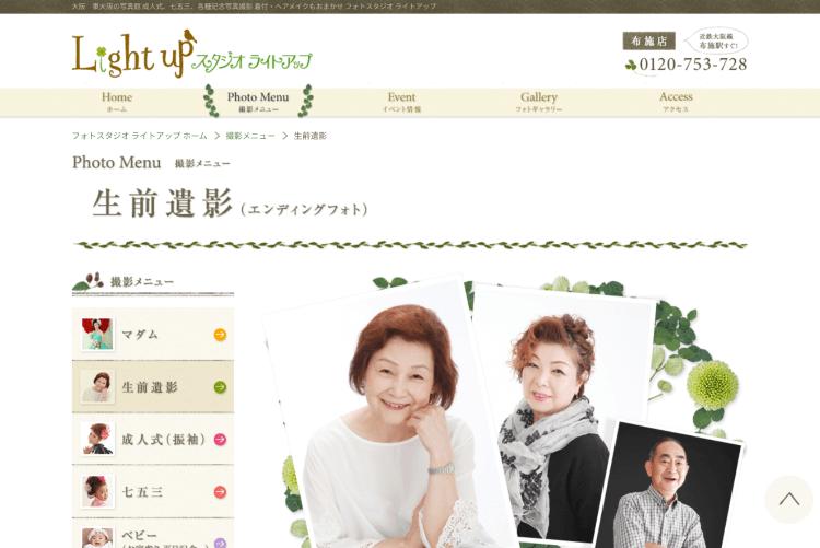大阪府でおすすめの生前遺影写真の撮影ができる写真館10選9
