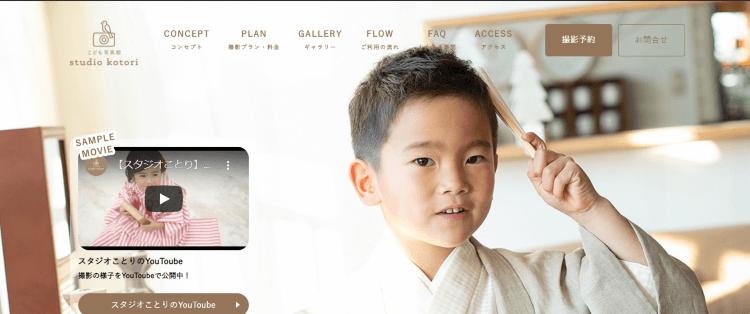 千葉県で子供の七五三撮影におすすめ写真スタジオ15選9
