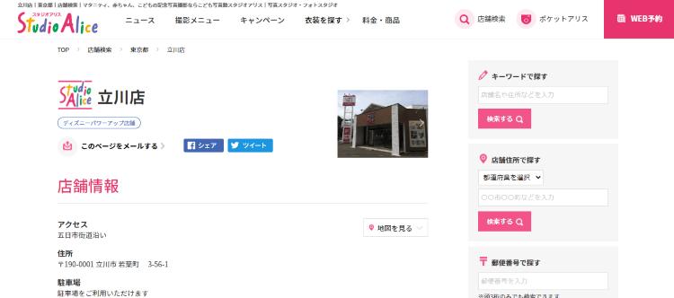 八王子・立川エリアで子供の七五三撮影におすすめ写真スタジオ15選11