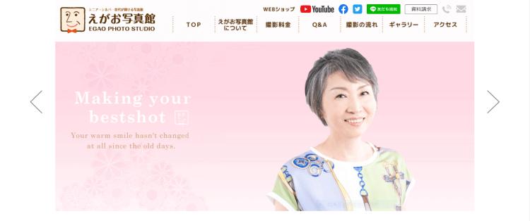 東京都でおすすめの生前遺影写真の撮影ができる写真館12選3