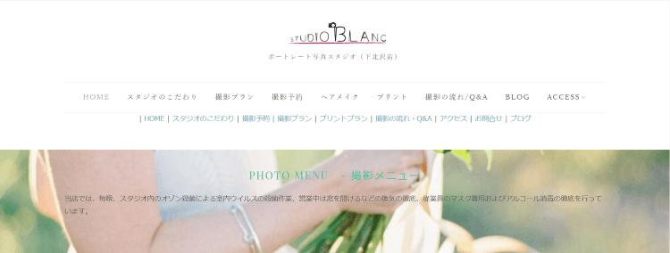 東京都でおすすめの生前遺影写真の撮影ができる写真館12選10