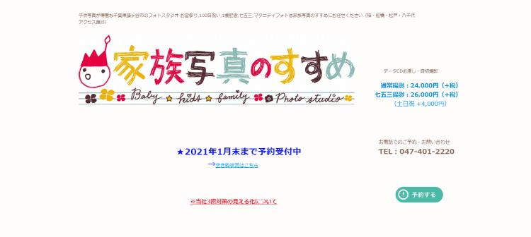 千葉県で子供の七五三撮影におすすめ写真スタジオ15選11