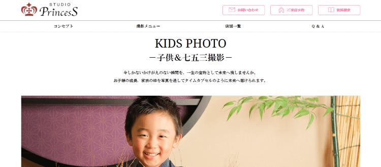 八王子・立川エリアで子供の七五三撮影におすすめ写真スタジオ15選10