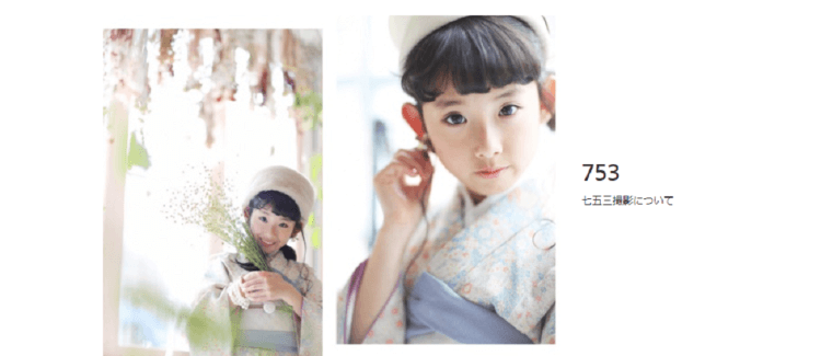 東京都内で子供の七五三撮影におすすめ写真スタジオ15選9