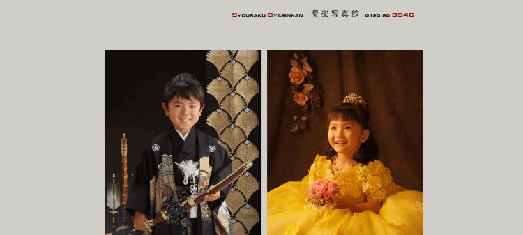 和歌山県で子供の七五三撮影におすすめ写真スタジオ10選9