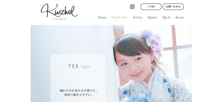 千葉県で子供の七五三撮影におすすめ写真スタジオ15選5
