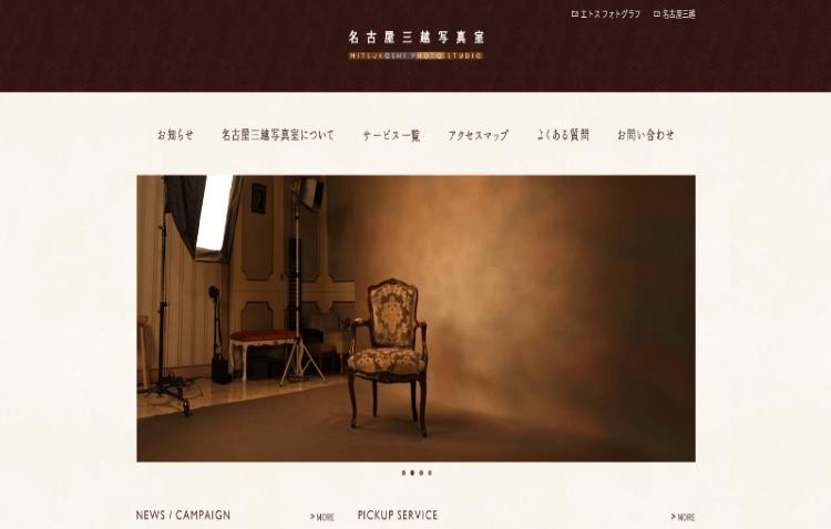 名古屋でおすすめの生前遺影写真の撮影ができる写真館10選10