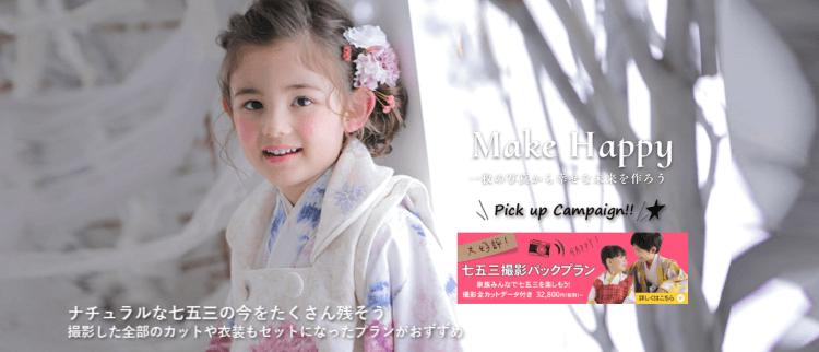 東京都内で子供の七五三撮影におすすめ写真スタジオ15選1