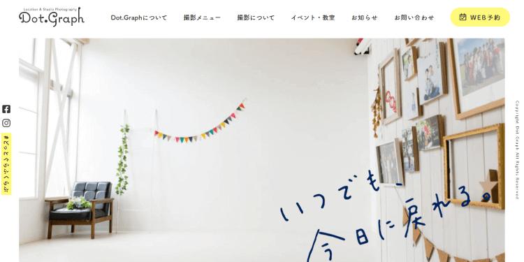 福井県で子供の七五三撮影におすすめ写真スタジオ10選4