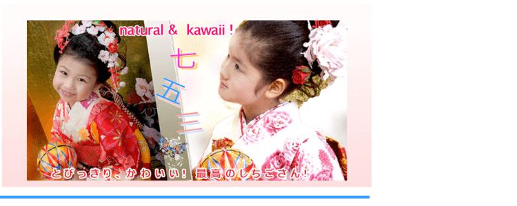 八王子・立川エリアで子供の七五三撮影におすすめ写真スタジオ15選7