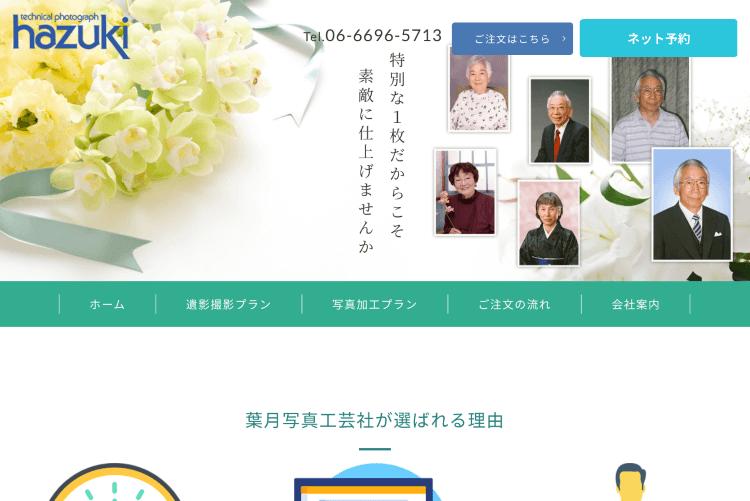 大阪府でおすすめの生前遺影写真の撮影ができる写真館10選8