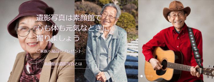 中野でおすすめの生前遺影写真の撮影ができる写真館6選3
