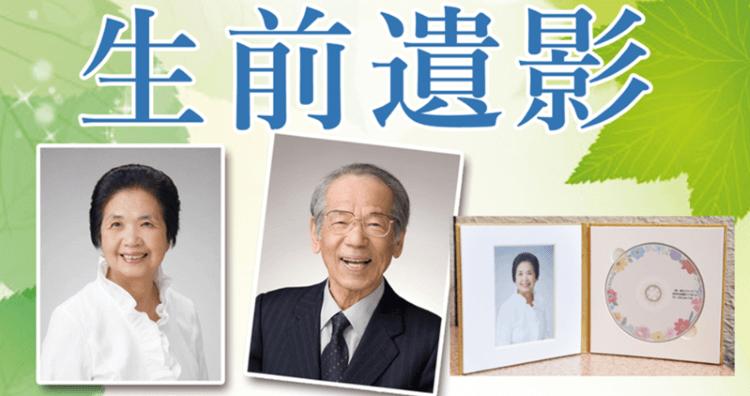 岐阜県でおすすめの生前遺影写真の撮影ができる写真館10選1