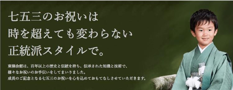 東京都内で子供の七五三撮影におすすめ写真スタジオ15選2