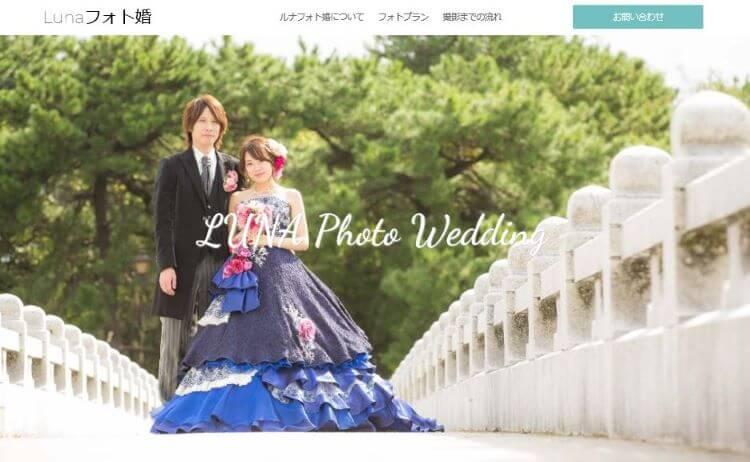 熊本県でフォトウェディング・前撮りにおすすめの写真スタジオ10選1