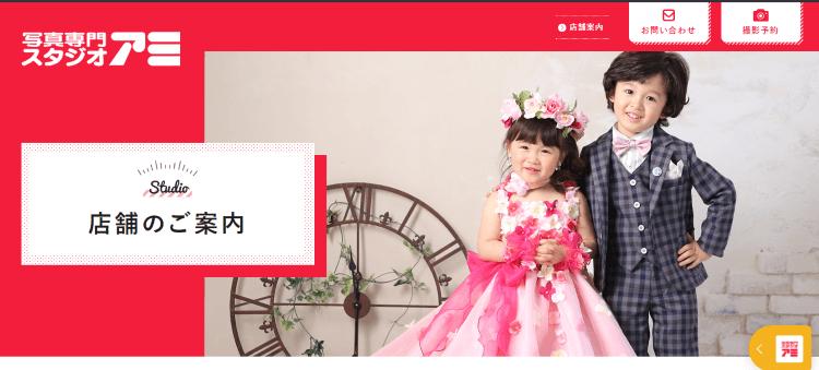 宮城県で子供の七五三撮影におすすめ写真スタジオ13選10