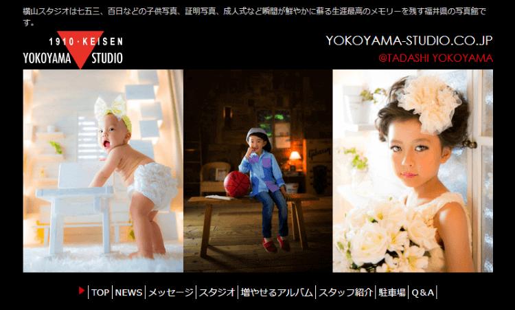 福井県で子供の七五三撮影におすすめ写真スタジオ10選1