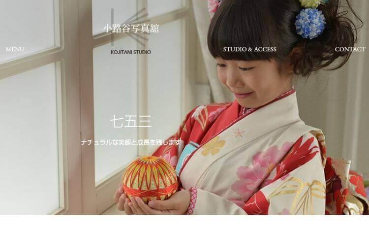 奈良県で子供の七五三撮影におすすめ写真スタジオ10選3