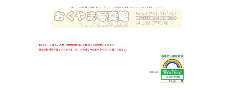 八王子・立川エリアで子供の七五三撮影におすすめ写真スタジオ15選6