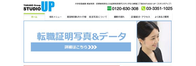 東京都でおすすめの生前遺影写真の撮影ができる写真館12選4